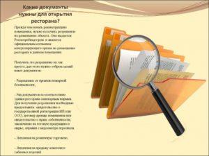 Какие документы необходимы для открытия кафе