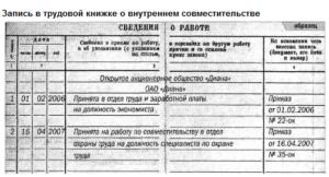 Запись в трудовой книжке по совместительству - образец, работа, в другой организации, как сделать, делается, внесение