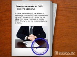 Пошаговая инструкция выхода из ООО учредителя в 2017 году