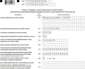 Порядок снятия с учета кассового аппарата в налоговой