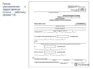 Образец приказа на отпуск: за сколько дней  издается документ о предоставление ежегодного оплачиваемого отдыха работнику, правила заполнения бланка формы т-6