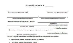 Составляем трудовой договор с продавцом: образец и важные нюансы