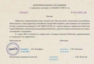 Дополнительное соглашение к трудовому договору: работа над ошибками