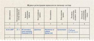 Форма журнала регистрации приказов по личному составу