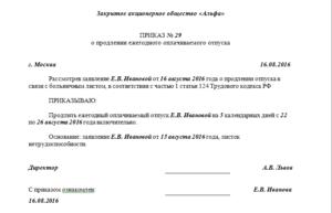 Образец приказа о продлении отпуска в связи с больничным листом: а также приказа о переносе, и пример составления соотвествующих заявлений
