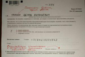 Заявление р24001 образец заполнения