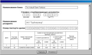 12 правил заполнения справки о подтверждающих документах - ФБМ