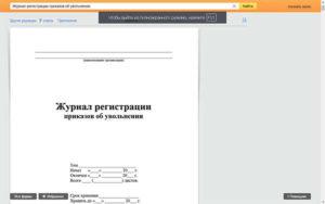 Журнал регистрации приказов по личному составу:бланк и правила ведения