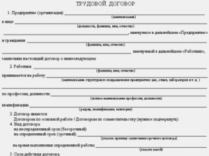 Оформление трудового договора с водителем: образец документа и рекомендации специалистов
