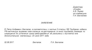 Заявление на выплату пособия по сокращению за второй месяц: образец для получения выходного пособия и компенсации от работодателя