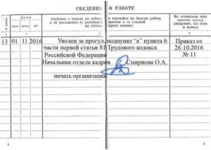 Увольнение за прогул - статья 81 ТК РФ, запись в трудовой в 2017 году