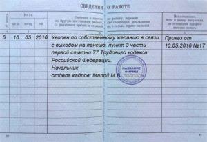 Уволить в связи с выходом на пенсию: запись в трудовой книжке и образец заметки в документе, связанной с увольнением сотрудника в силу его возраста