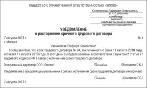 Увольнение при истечении срока трудового договора