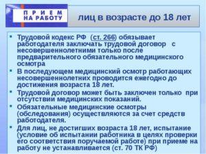 Кто оплачивает медосмотр при приеме на работу, согласно ТК РФ?