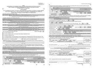 Уведомление УФМС об увольнении иностранного гражданина