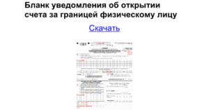 Уведомление об открытии расчетного счета по форме С-09-1 в 2017 году