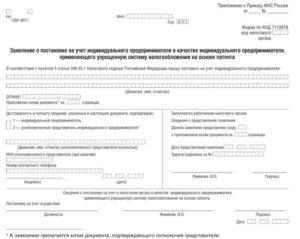 Заполнение заявления по форме ЕНВД-2: новый бланк и образец заполнения