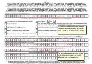 Трудовой договор с иностранцем: образец, уведомление, правила заключения, расторжение