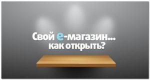 Как открыть магазин в ВКонтакте  и что для этого нужно
