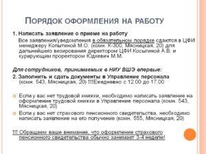 Прием на работу: порядок оформления документов приема на работу