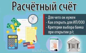 Как открыть расчётный счёт ИП, в каком банке и какие документы понадобятся