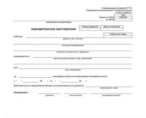 Командировочное удостоверение в 2016 году: бланк и образец заполнения скачать