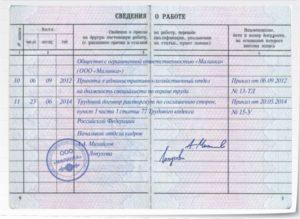 Образец записи в трудовой книжке увольнения по соглашению сторон