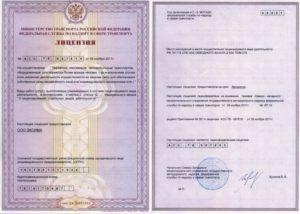 Лицензирование пассажирсских перевозок автомобильным транспортом