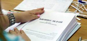 Виды и порядок получения субсидии на открытие малого бизнеса в 2017 году от Центра занятости