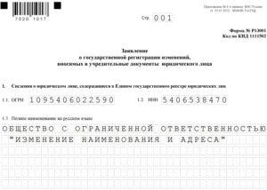 Формы Р13001 и Р14001 об изменении юридического лица