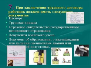Трудовой договор с дистанционным работник: рекомендации по оформлению