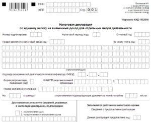 Заполняем декларацию по ЕНВД в соответствии с изменениями 2018 года: инструкция и образец