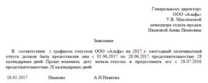 Заявление о переносе отпуска в 2017 году - образец на другой срок, по графику, в связи с больничным