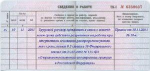 Как уволить иностранца если закончился патент работника, по какой статье проходит расторжение трудового договора с иностранным гражданином