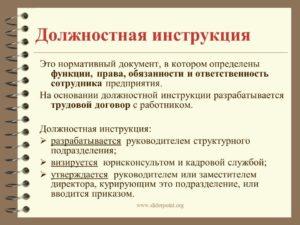 Должностная инструкция секретаря-делопроизводителя: круг обязанностей и образец нормативного документа