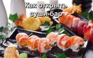 Как открыть суши-бар: какие понадобятся документы и финансовые вложения?