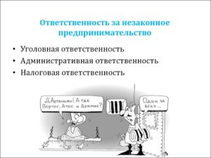 Незаконная предпринимательская деятельность: что грозит, какая ответственность и наказание, размер штрафа