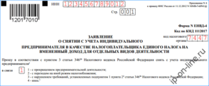 Особенности подачи заявления ИП о снятии с учёта ЕНВД