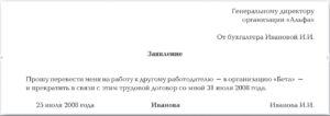 Заявление о приеме на работу переводом из другой организации