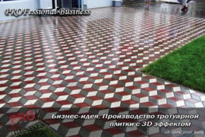Бизнес-план производства тротуарной плитки от А до Я :