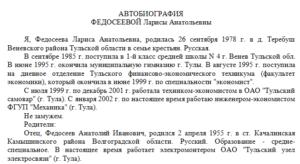 Пример написания автобиографии по образцу
