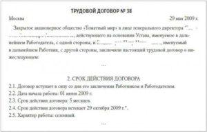 Испытательный срок при приеме на работу: срок при срочном трудовом договоре