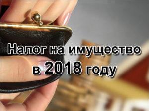 Налог на имущество организаций в 2018 году