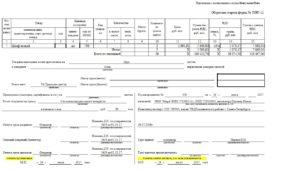 Как заполнить товарную накладную ТОРГ-12: бланк и пошаговая инструкция