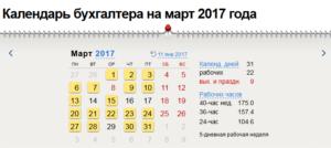 Календарь бухгалтера 2017