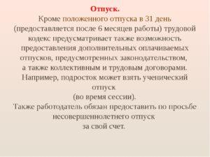 Сколько дней отпуска положено после 6 месяцев работы: ТК РФ