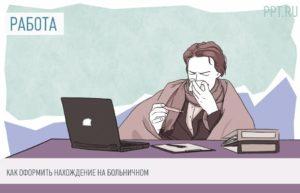 Болезнь: работать или уйти на больничный