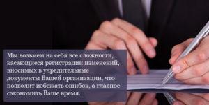 Внесение изменений (регистрация изменений) в учредительные документы ООО