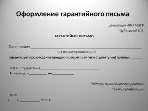 Правила и порядок составления гарантийного письма