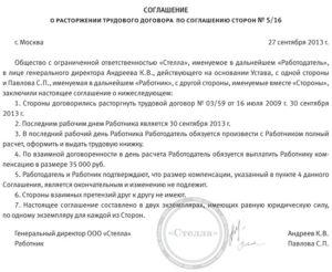 Соглашение сторон: особенности расторжения трудового контракта с выплатой компенсации